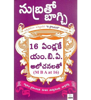 MBA at 16(Telugu)