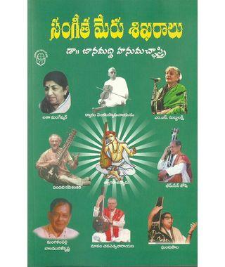 Sangeetha Meru Sikaralu