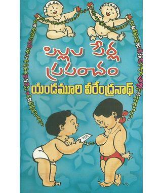 Pillala Perla Prapamcham