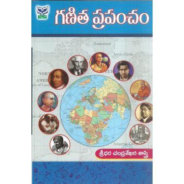 Ganita Prapancham