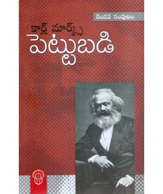 Karl Marx Pettubadi