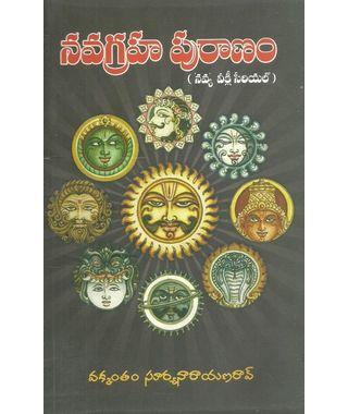 Navagraha Puranam