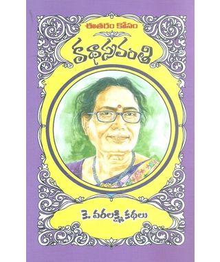 Kathasravanthi K. Varalakshmi Kathalu
