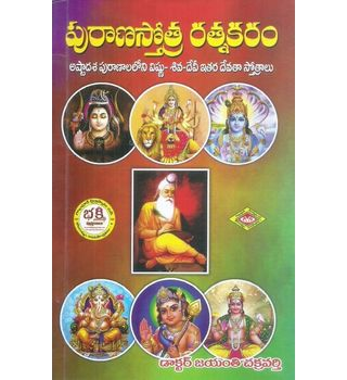 Puranastotra Ratnakaram