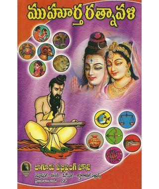 Muhurtha Ratnavali