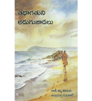 Thadhagathuni Adugujadalu