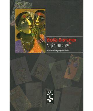 Rendu Dashabdhalu Kadha