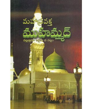 Maha Pravakta Mohammed