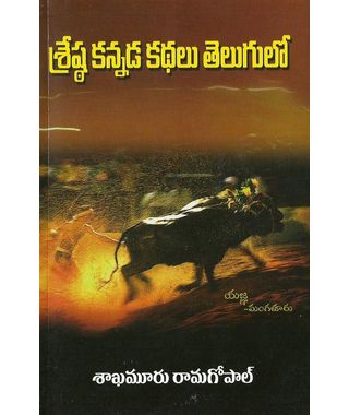 Sresta Kannada Kadhalu Telugulo