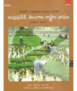 Andhrapradesh Telangana Rashtrala Bashalu