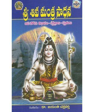 Sri Shiva Manthra Saadhana
