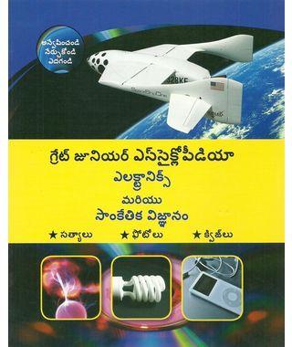 Electronics & Sankethika Vignanam(Encyclopedia)