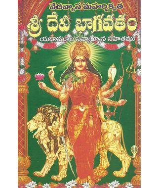 Sri Devi Bagavatam