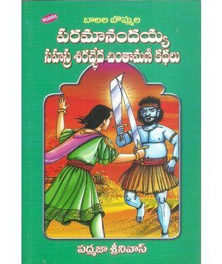 Paramanandayya Sahasra Shiraccheda Chintamani Kathalu