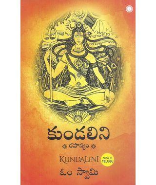 Kundalini (Rahasyam)