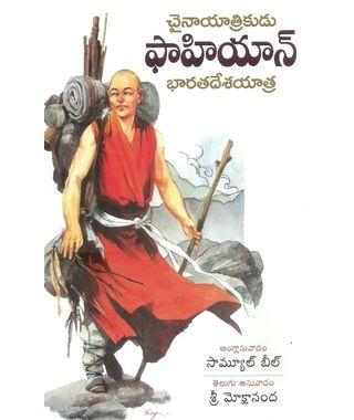 China Yatrikudu Fa hein Bharatha Desha Yatra