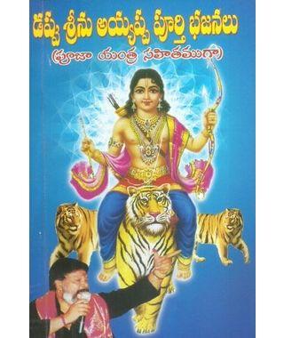 Dappu Srinu Ayyappa Poorthi Bhajanalu