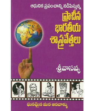 Prachena Bharatheya Sastravethalu