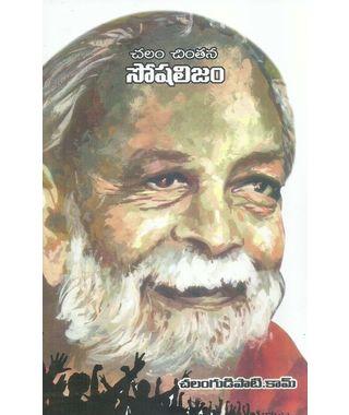 Chalam Chintana- Socialism