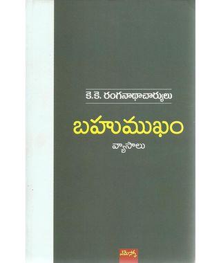 Bahumukham Essays