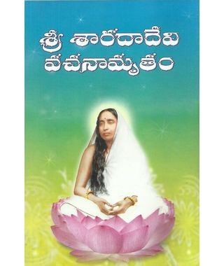 Sri Saradadevi Vachanamrutam
