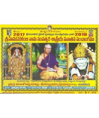 Sri Hemalambi Nama Samvatsara Sastreeya Sanatana Panchangamu 2017- 18