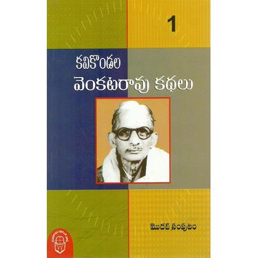 Kavikondala Venkata Rao Kathalu
