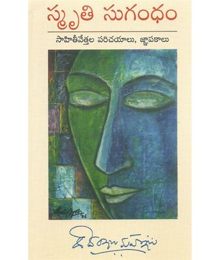 Smruthi Sugandham