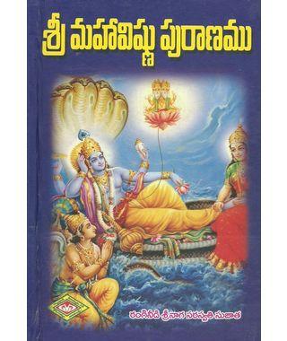 Sri Maha Vishnu Puranamu