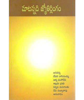 Maatannadi Jyotirlingam