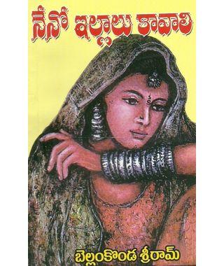 Neno Illalu Kavali