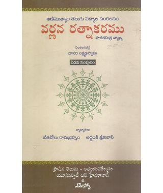 Varnana Ratnakaramu 7
