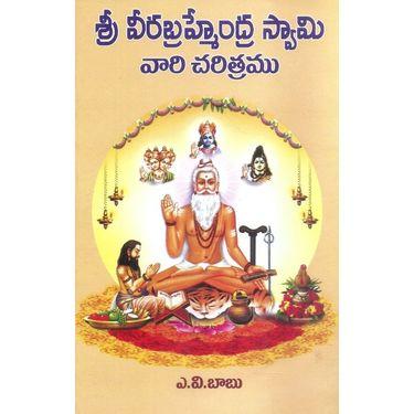 Sri Veerabrahmendra Swami Vari Charitramu