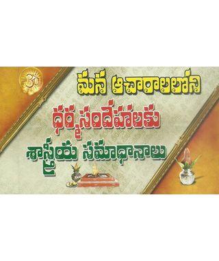 Mana Achralaloni Dharma Sandehalaku Shasthriya Samadhanalu