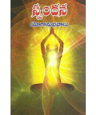 Spandana- Yoganubhavalu