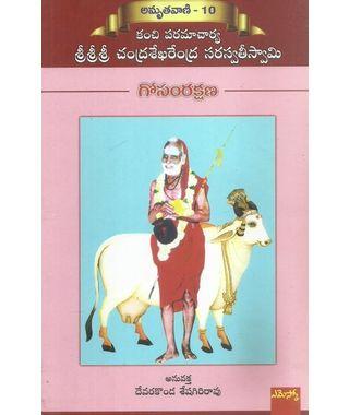 Amruthavani- 10 Gosamrakshana