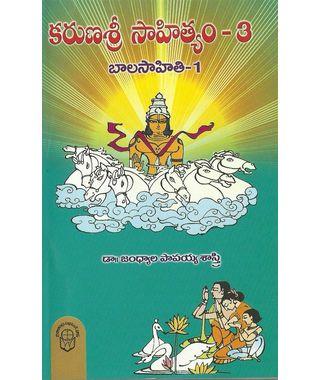 Karuna Sri 3