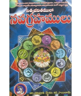 Nitya Jeevitamlo Navagrahamulu