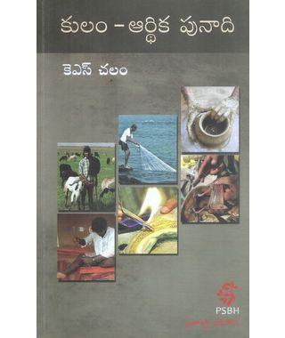 Kulam- Ardhika Punadi
