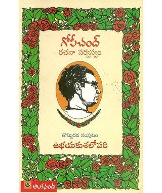 Ubayakusalopari, Post Cheyyani Uttaralu
