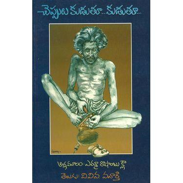 Cheppulu Kuduthu Kuduthu