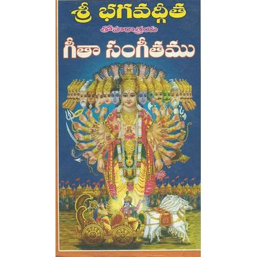 Sri Bhagavadh Geetha, Geetha Sangethamu