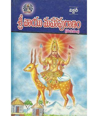 Sri Vayu Maha Puranam
