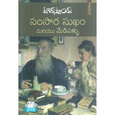 Tolstoi Samsara Sukham Mariyu Medipallu