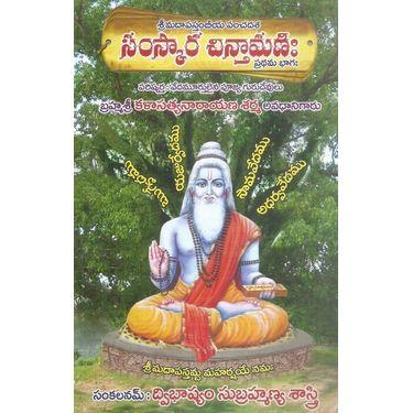 Samskara Chintamani (Book Set)