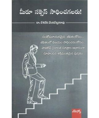 Meeru Success Sadhinchagalaru!