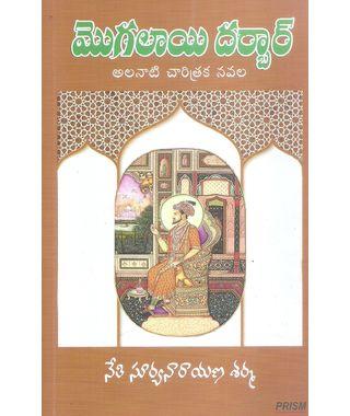 Mogalai Darbar