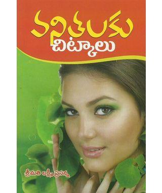 Vanithalaku Chittkalu
