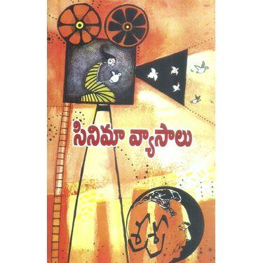 Sri Sri Cinema Vyaasaalu