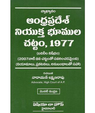 AP Niyuktha Bhumula Chattam 1977